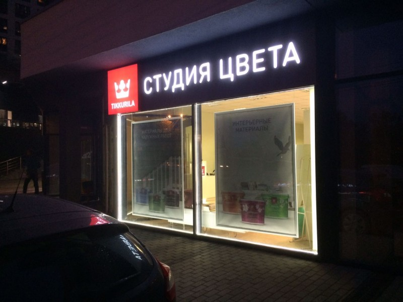 Студия цвета Екатеринбург, тиккурила